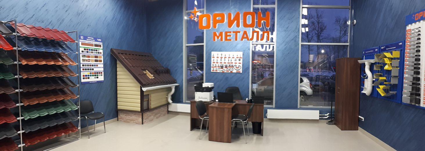 Сергиев Посад Орион металл