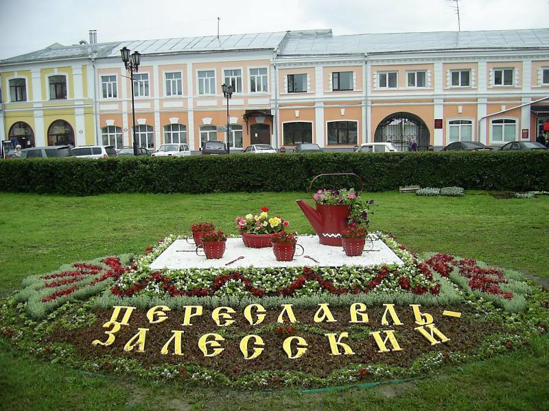 Картинки по запросу Переславль